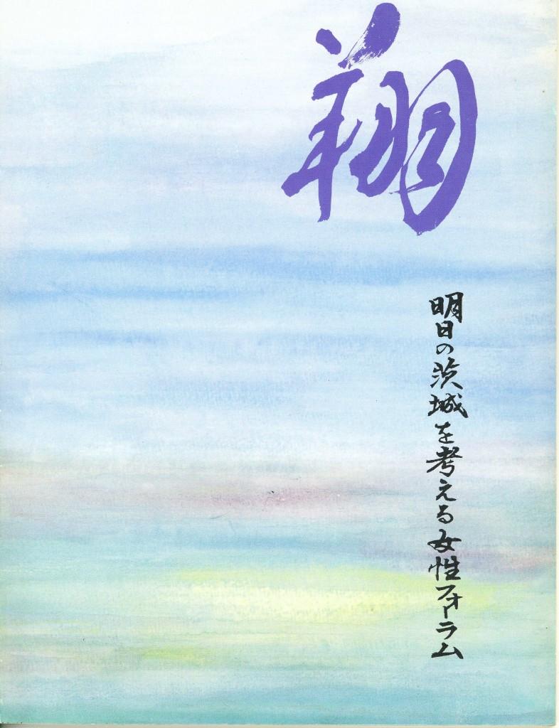 女性フォーラム「翔」表紙