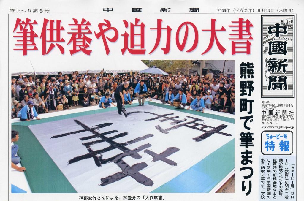 2009,9,23.筆まつり神郡大作席書記事