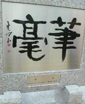 神郡愛竹、石碑「筆毫」
