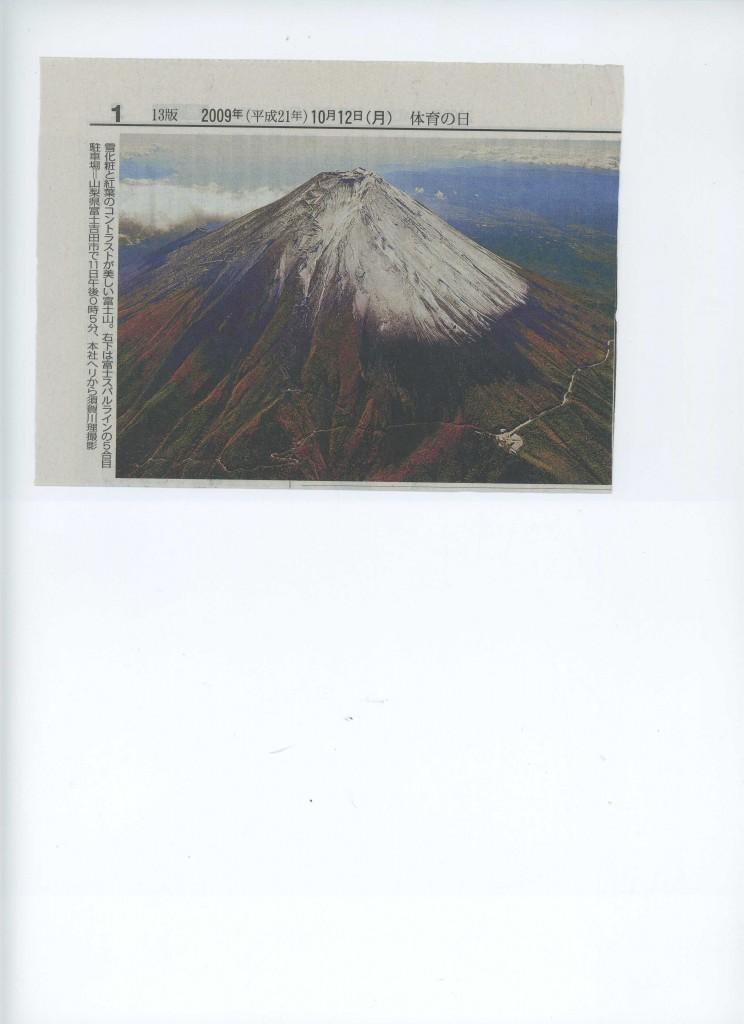 2009,10,12.富士山